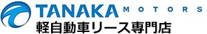 田中モータース
