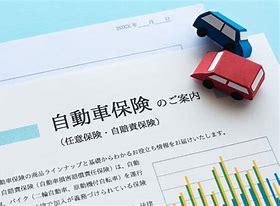 ♠車の保険のお話 任意保険