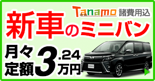 新車のミニバンが月々定額3.24万円【コミット】