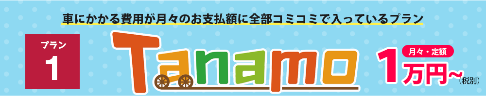 定額リースプラン「tanamo」