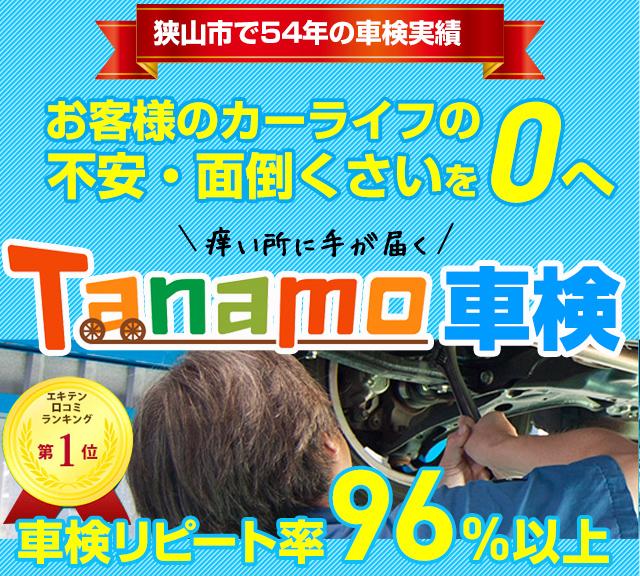 お客様のカーライフの不安・面倒くさいを0へ 痒い所に手が届く コミット車検 リピート率96%以上!