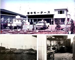 創業当時の田中モータース
