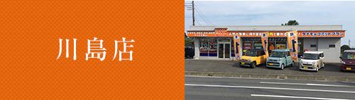 田中モータース川島店