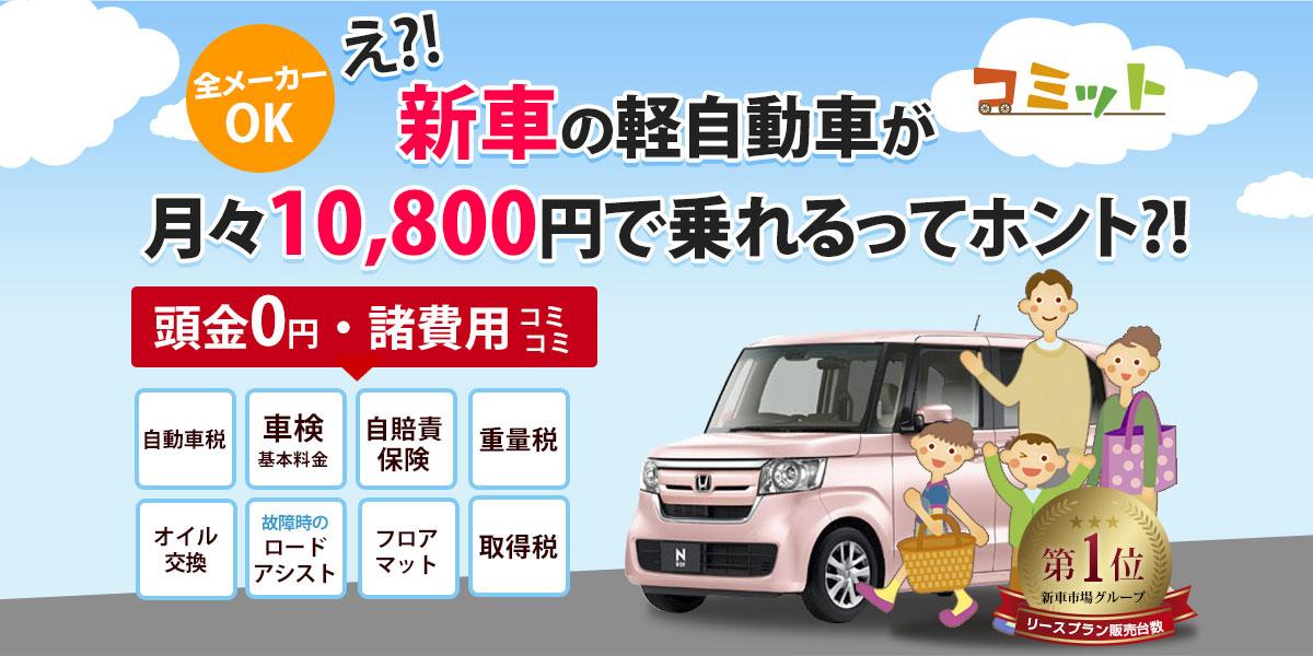 え?!新車の軽自動車が月々10,800円で乗れるってホント?!