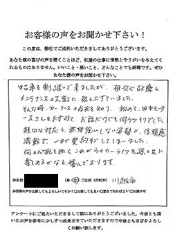 田中モータース カーリース 評判