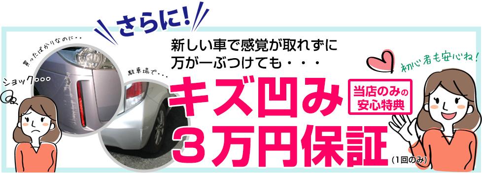 キズ凹み 3万円保証