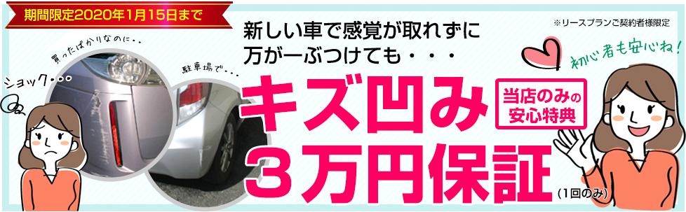 キズ凹み3万円保証