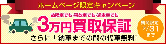 故障者でも事故車でも過走車でも3万円買取保証