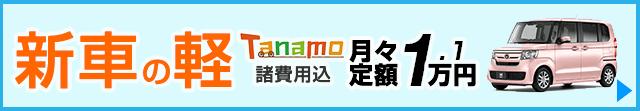 新車の軽が月々定額1.01万円【タナモ】