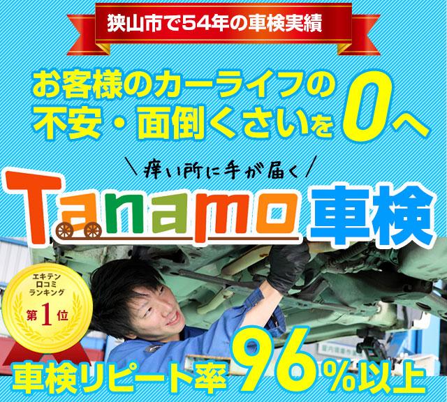 お客様のカーライフの不安・面倒くさいを0へ 痒い所に手が届く タナモ車検 リピート率96%以上!