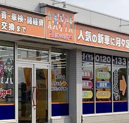 新車リース専門店 田中モータース 川島店