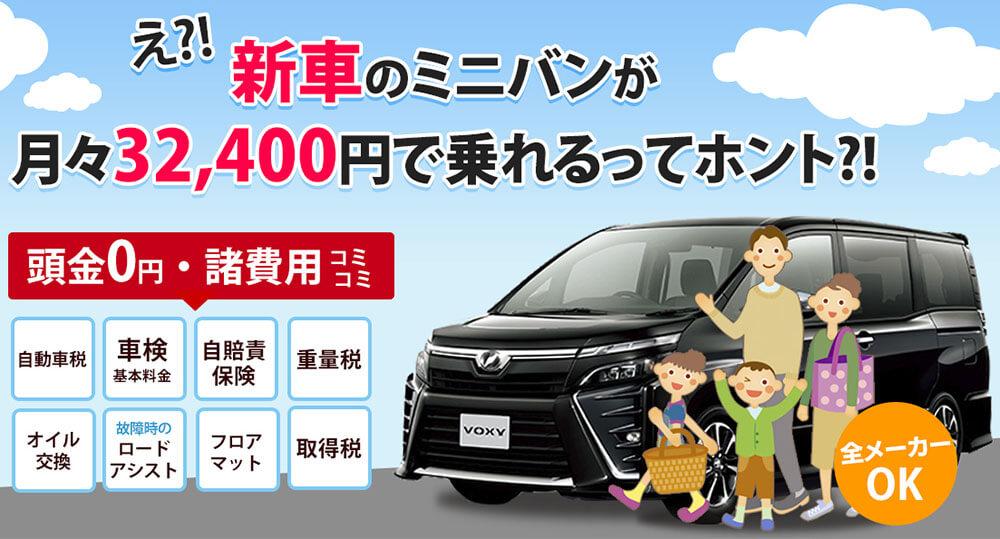 新車のミニバンmが月々32,400円で乗れるってホント?!