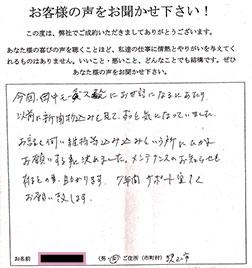 田中モータース評判