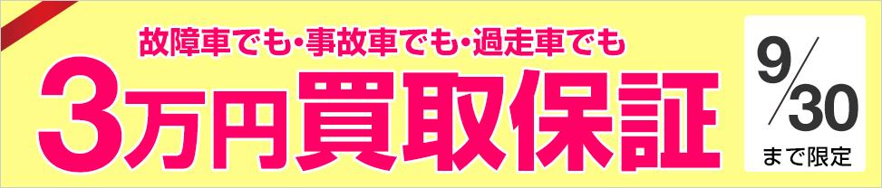 3万円買取保証